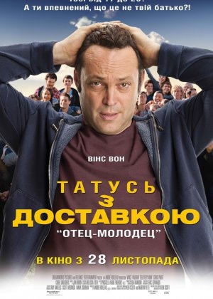 http://favoritemovies.at.ua/load/filmi_ukrajinskoju/tatus_z_dostavkoju_2013/120-1-0-1411