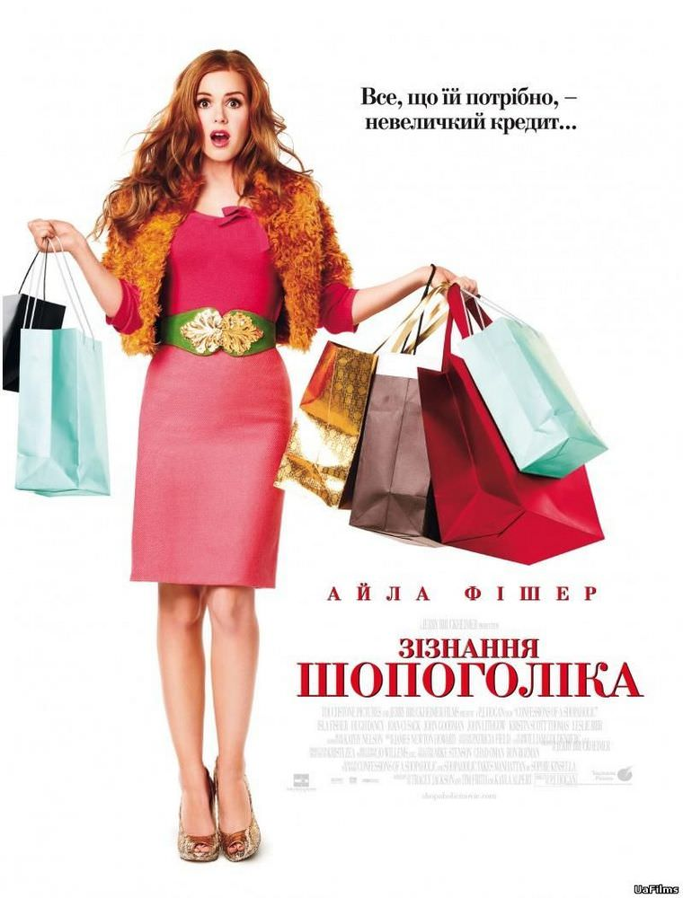 http://favoritemovies.at.ua/load/filmi_ukrajinskoju/ziznannja_shopogolika_2009/120-1-0-1431