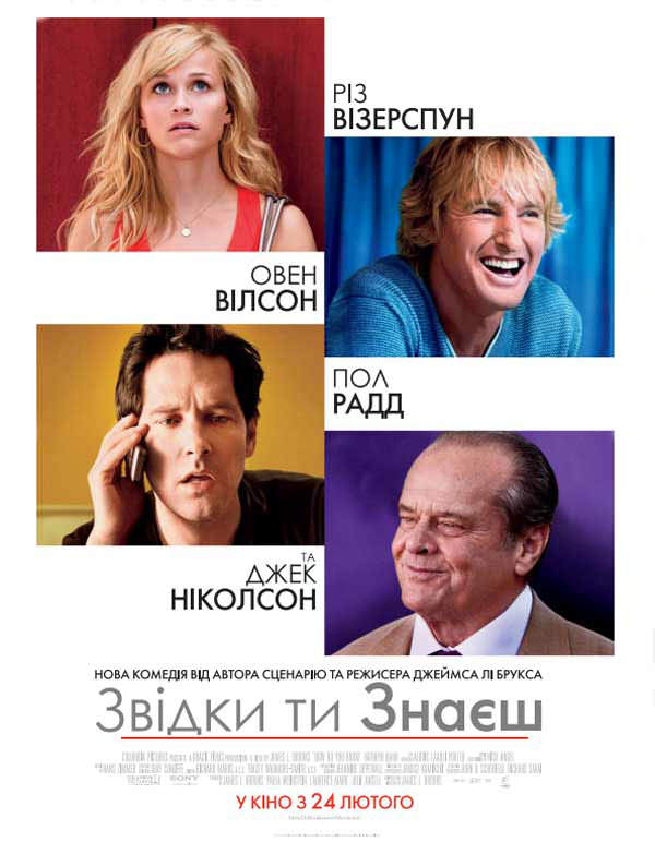 http://favoritemovies.at.ua/load/drama/zvidki_ti_znaesh_2010/3-1-0-1445