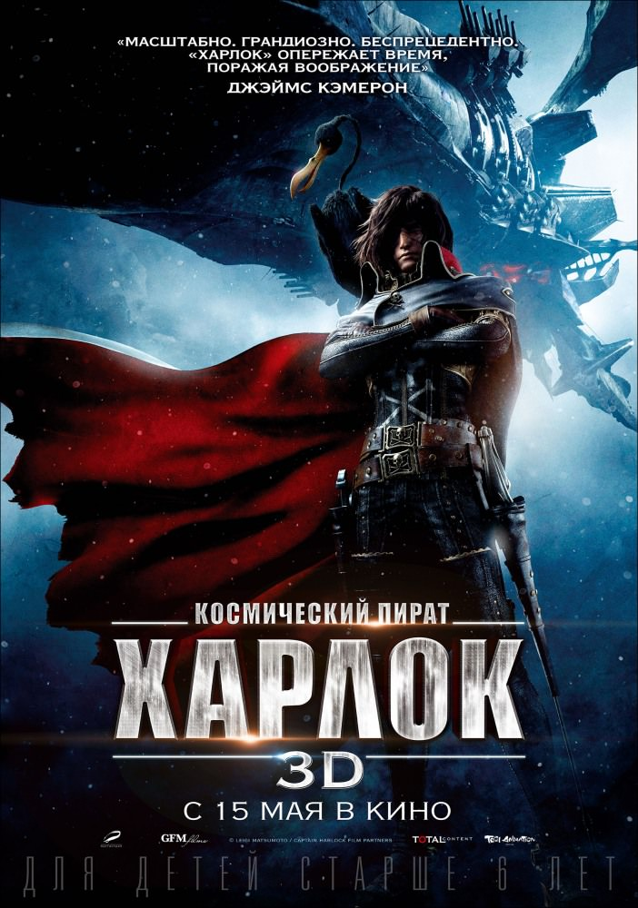 http://favoritemovies.at.ua/load/2013/kosmichnij_pirat_kharlok_2013/22-1-0-1447