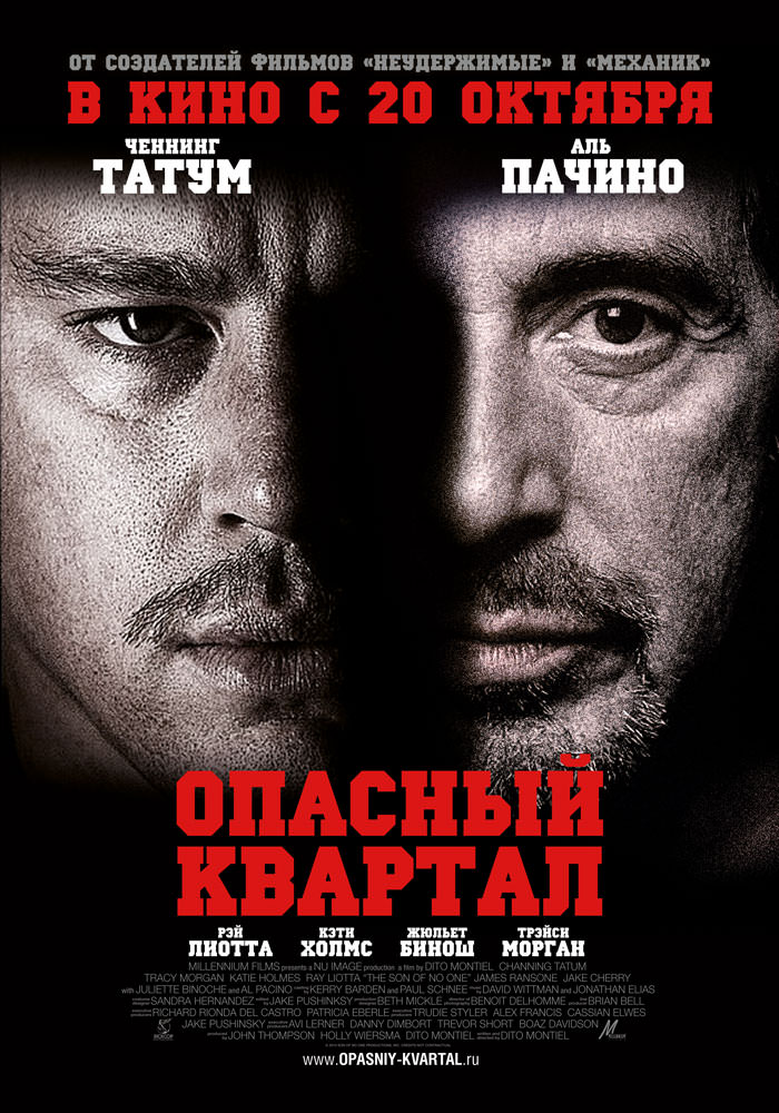 http://favoritemovies.at.ua/load/filmi_ukrajinskoju/nebezpechnij_kvartal_2011/120-1-0-1488