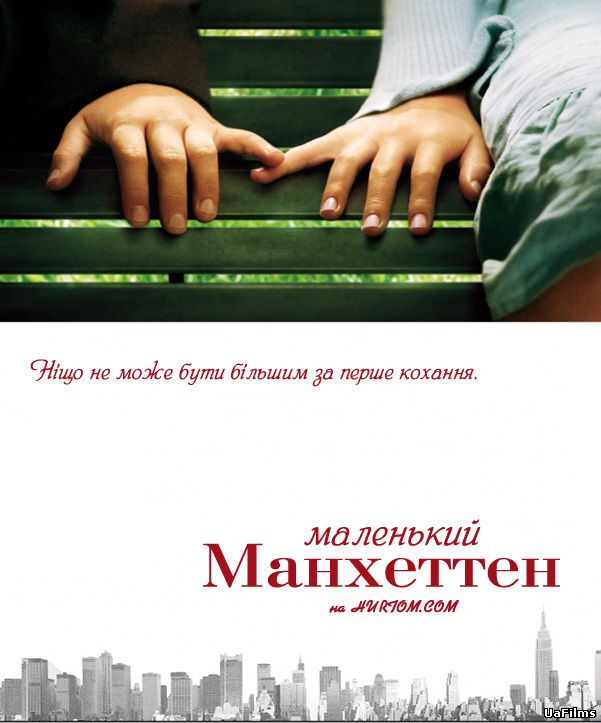 http://favoritemovies.at.ua/load/filmi_ukrajinskoju/malenkij_mankhetten_2005/120-1-0-1532