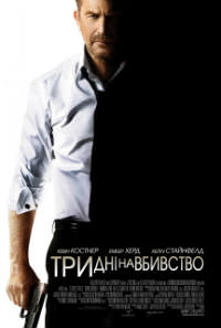 http://favoritemovies.at.ua/load/filmi_ukrajinskoju/tri_dni_na_vbivstvo_2014/120-1-0-1551