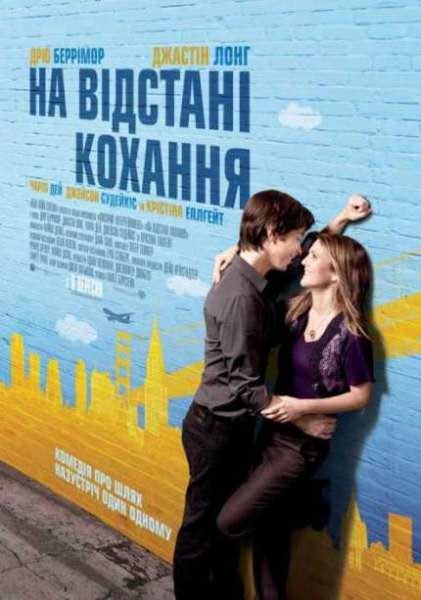 http://favoritemovies.at.ua/load/filmi_ukrajinskoju/na_vidstani_kokhannja_2010/120-1-0-1564