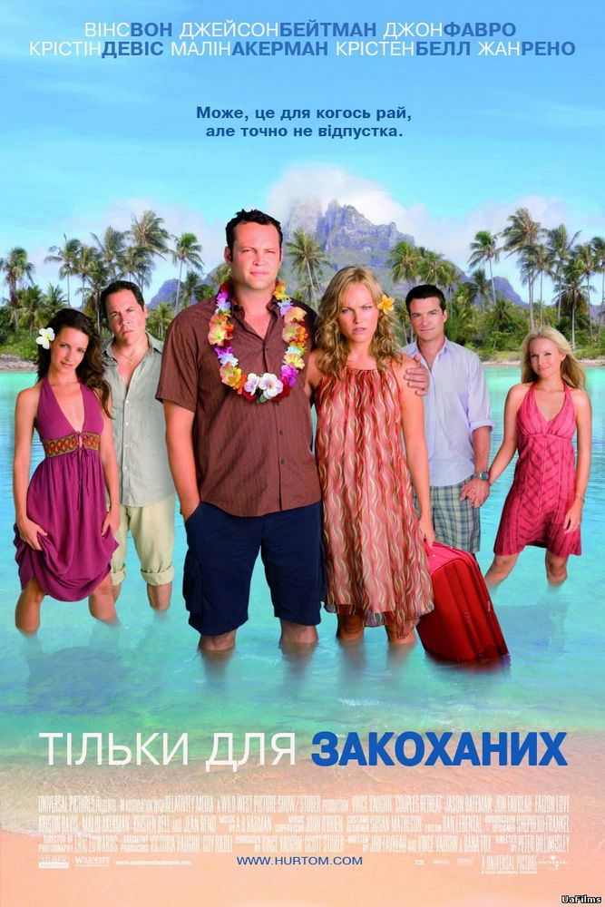 http://favoritemovies.at.ua/load/filmi_ukrajinskoju/tilki_dlja_zakokhanikh_2009/120-1-0-1577