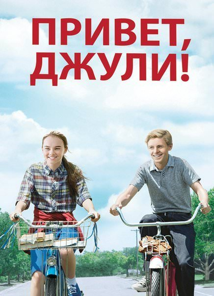 http://favoritemovies.at.ua/load/filmi_ukrajinskoju/privit_dzhuli_2010/120-1-0-1667
