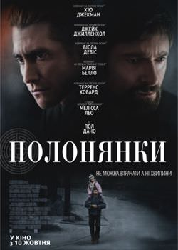 http://favoritemovies.at.ua/load/filmi_ukrajinskoju/polonjanki_2013/120-1-0-1670