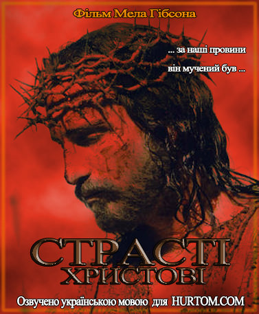 http://favoritemovies.at.ua/load/drama/strasti_khristovi_2004/3-1-0-1682