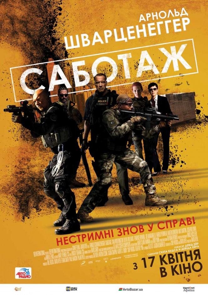 http://favoritemovies.at.ua/load/filmi_ukrajinskoju/sabotazh_2014/120-1-0-1686