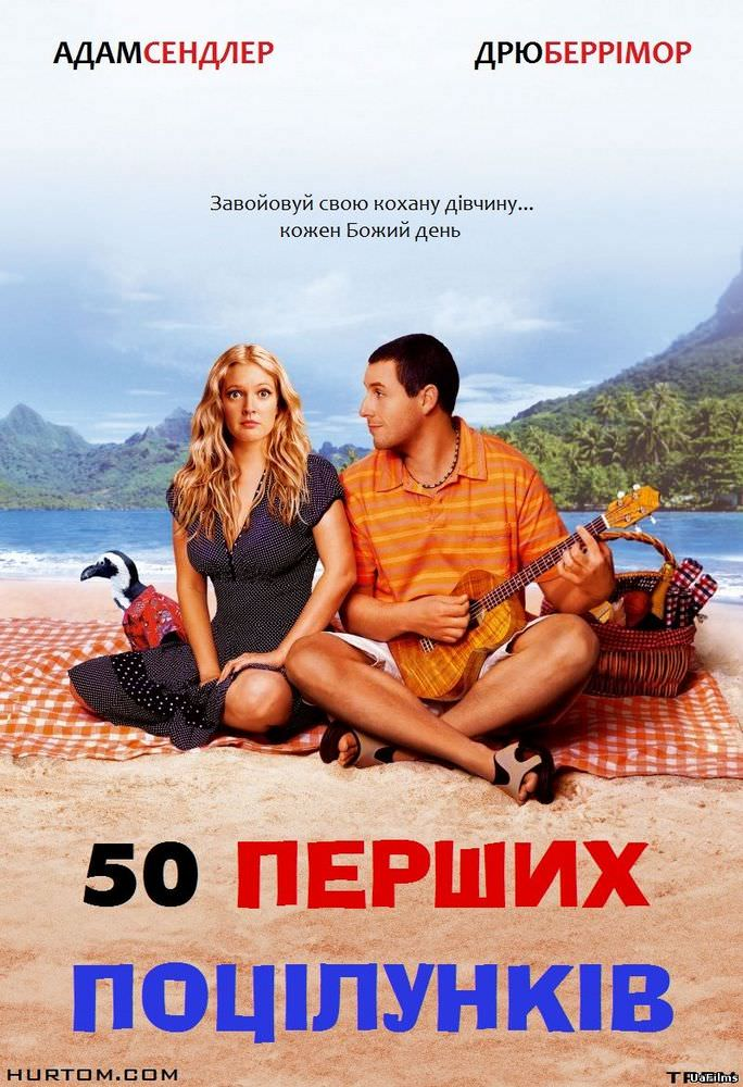 http://favoritemovies.at.ua/load/filmi_ukrajinskoju/50_pershikh_pocilunkiv_2004/120-1-0-1695