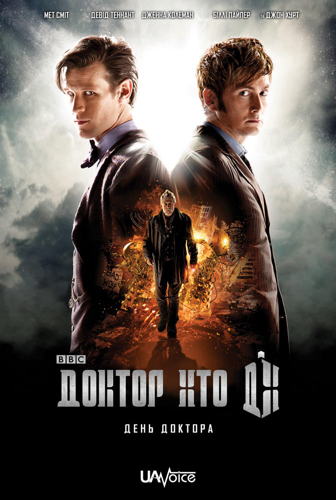 http://favoritemovies.at.ua/load/filmi_ukrajinskoju/den_doktora_2013/120-1-0-1699