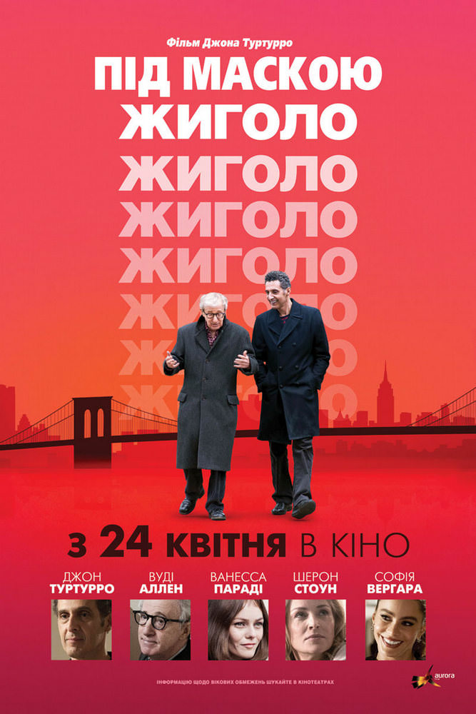 http://favoritemovies.at.ua/load/filmi_ukrajinskoju/pid_maskoju_zhigolo_2014/120-1-0-1778