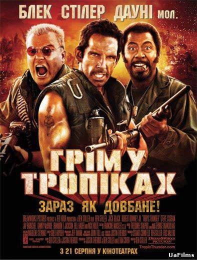 http://favoritemovies.at.ua/load/filmi_ukrajinskoju/grim_u_tropikakh_2008/120-1-0-1803