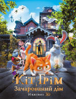 http://favoritemovies.at.ua/load/filmi_ukrajinskoju/kit_grim_ta_zacharovanij_dim_2013/120-1-0-1826