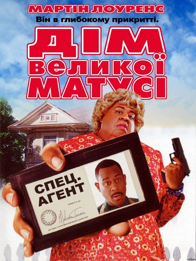 http://favoritemovies.at.ua/load/filmi_ukrajinskoju/dim_velikoji_matusi_2000/120-1-0-1896