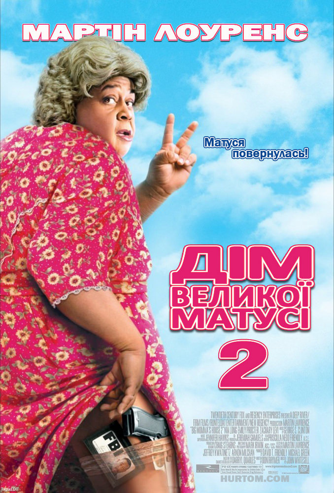 http://favoritemovies.at.ua/load/filmi_ukrajinskoju/dim_velikoji_matusi_2_2006/120-1-0-1897
