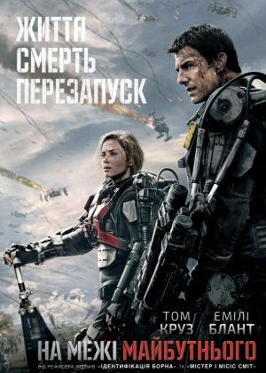 http://favoritemovies.at.ua/load/filmi_ukrajinskoju/na_mezhi_majbutnogo_2014/120-1-0-1906