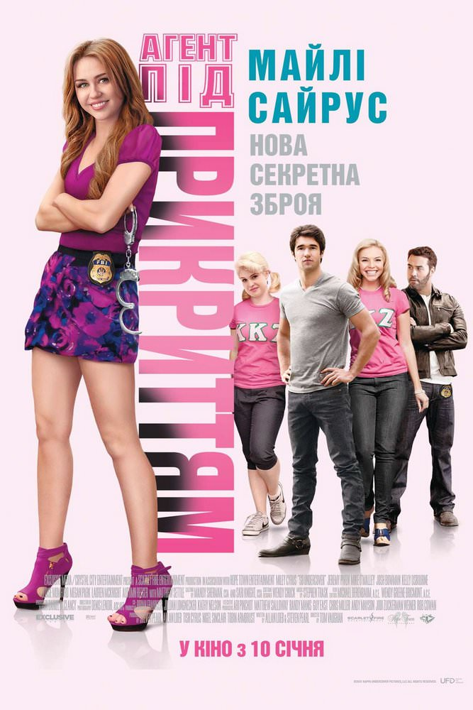 http://favoritemovies.at.ua/load/filmi_ukrajinskoju/agent_pid_prikrittjam_2012/120-1-0-1921