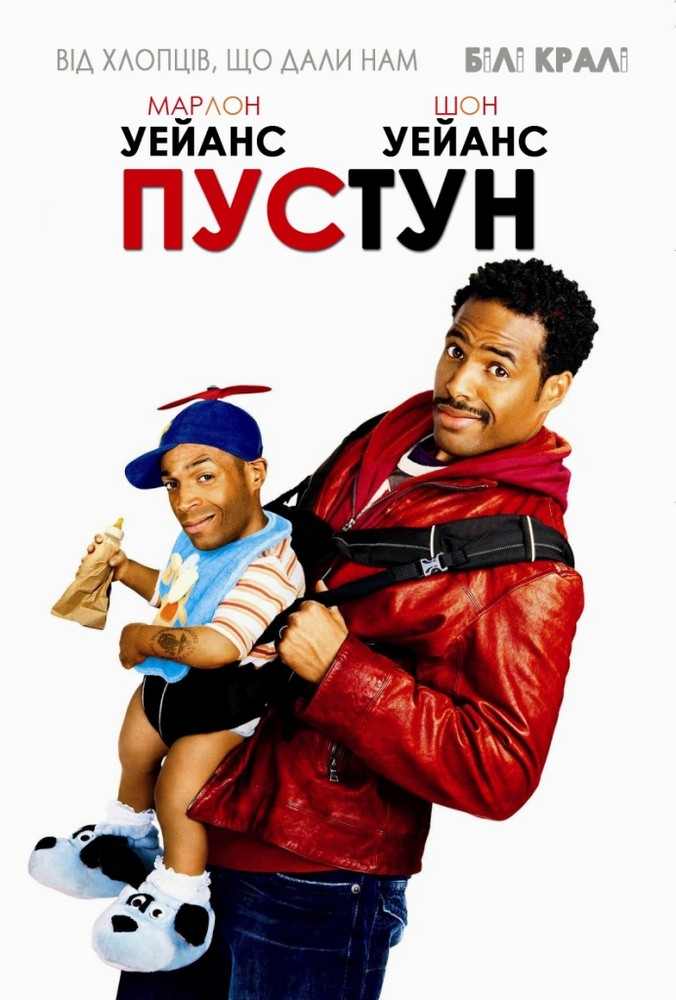 http://favoritemovies.at.ua/load/filmi_ukrajinskoju/pustun/120-1-0-202
