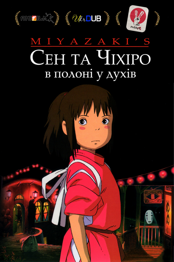http://favoritemovies.at.ua/load/anime/vidneseni_prividami_2001/2-1-0-205