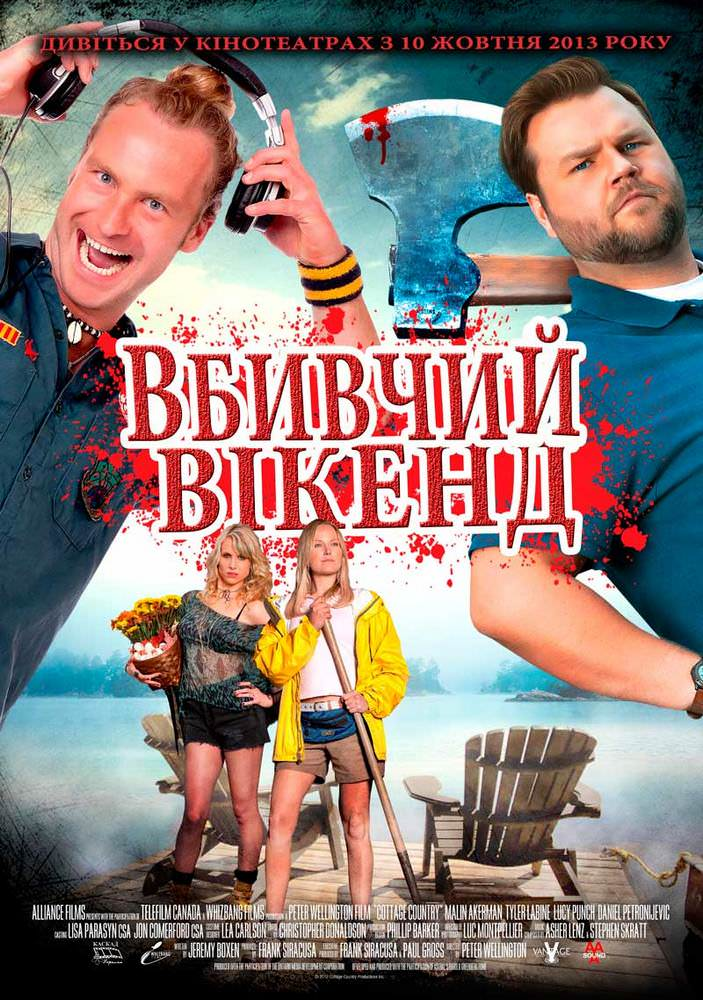 http://favoritemovies.at.ua/load/boevik/zabijnij_vikend_2013/4-1-0-212