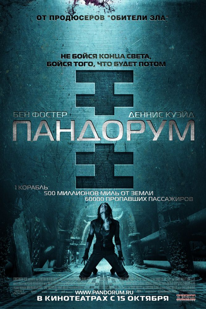 http://favoritemovies.at.ua/load/filmi_ukrajinskoju/pandorum_2009/120-1-0-227
