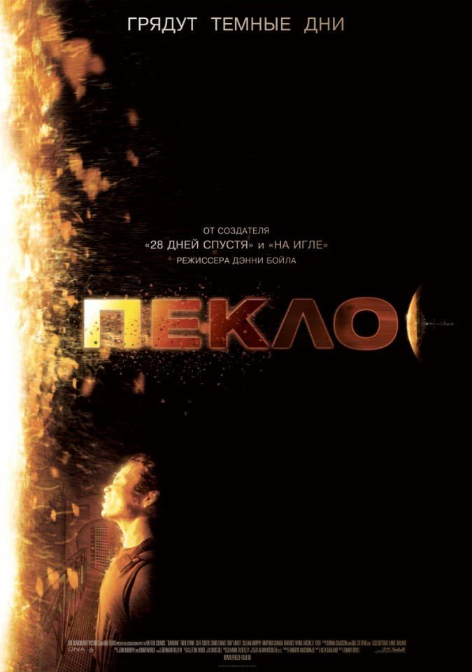 http://favoritemovies.at.ua/load/prigodi/peklo_2007/14-1-0-228