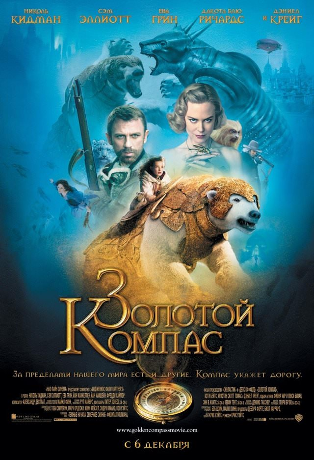 http://favoritemovies.at.ua/load/drama/zolotij_kompas_2007/3-1-0-233