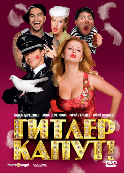 http://favoritemovies.at.ua/load/vitchizniani/gitler_kaput/16-1-0-237