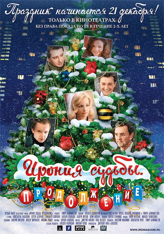 http://favoritemovies.at.ua/load/vitchizniani/ironija_doli_prodovzhennja/16-1-0-239