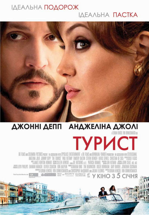 http://favoritemovies.at.ua/load/filmi_ukrajinskoju/turist_2010/120-1-0-240