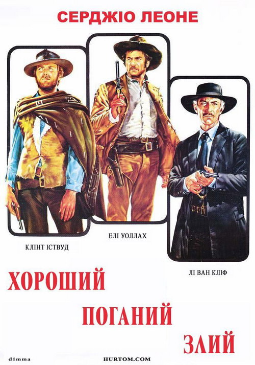 http://favoritemovies.at.ua/load/boevik/khoroshij_poganij_zlij_1966/4-1-0-243