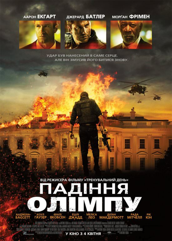 http://favoritemovies.at.ua/load/2013/padinnja_olimpu_2013_online_ukrajinskoju/22-1-0-250