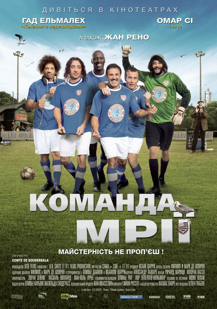 http://favoritemovies.at.ua/load/komediji/komanda_mriji_2012/17-1-0-251