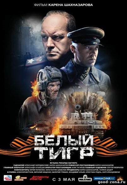 http://favoritemovies.at.ua/load/vitchizniani/bilij_tigr_2012/16-1-0-262