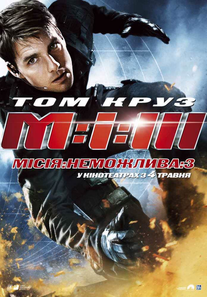 http://favoritemovies.at.ua/load/filmi_ukrajinskoju/misija_nezdijsnenna_3_2006/120-1-0-263