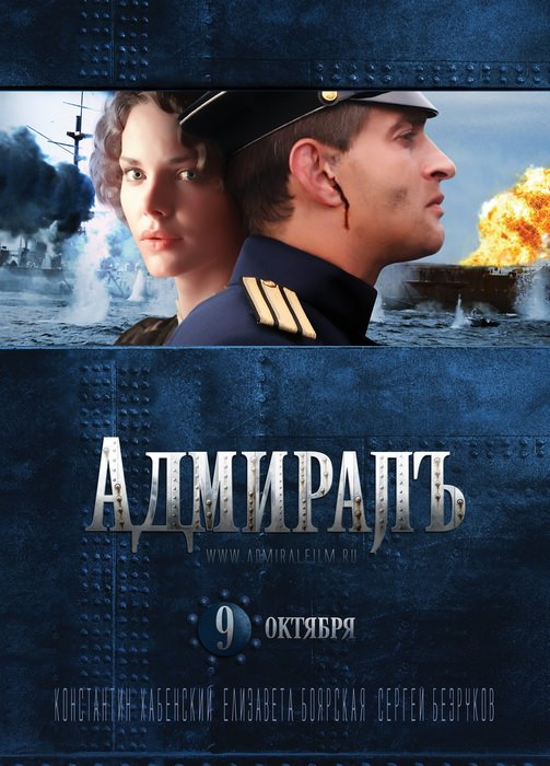 http://favoritemovies.at.ua/load/biografija/admiral_2008/20-1-0-273