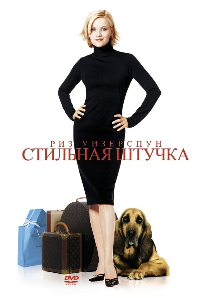http://favoritemovies.at.ua/load/komediji/stilna_shtuchka_2002/17-1-0-282