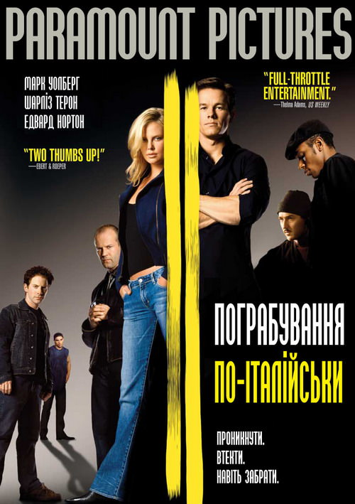 http://favoritemovies.at.ua/load/boevik/pograbuvannja_po_italijski_2003/4-1-0-283