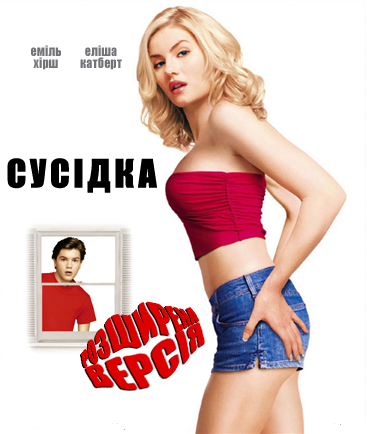 http://favoritemovies.at.ua/load/drama/susidka_2004/3-1-0-287