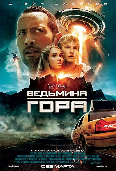http://favoritemovies.at.ua/load/komediji/vidmina_gora_2009/17-1-0-288