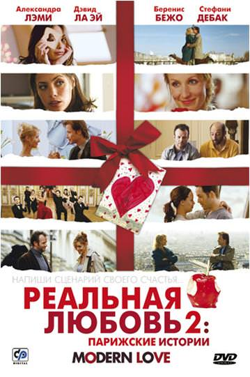 http://favoritemovies.at.ua/load/komediji/realna_ljubov_2/17-1-0-292