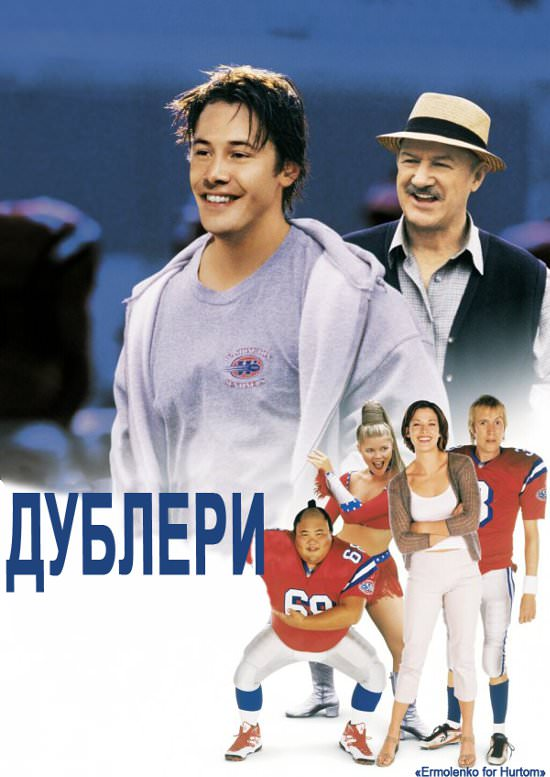 http://favoritemovies.at.ua/load/komediji/dubleri_2000/17-1-0-296