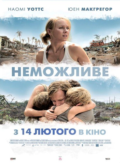 http://favoritemovies.at.ua/load/filmi_ukrajinskoju/nemozhlive_2012/120-1-0-2027