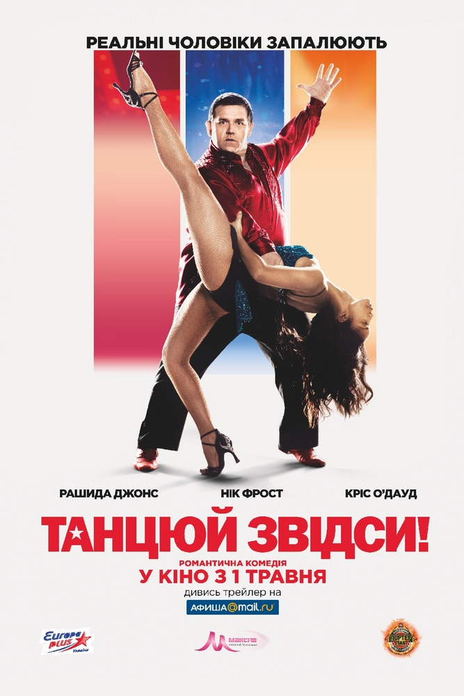 http://favoritemovies.at.ua/load/filmi_ukrajinskoju/tancjuj_zvidsi_2014/120-1-0-2029