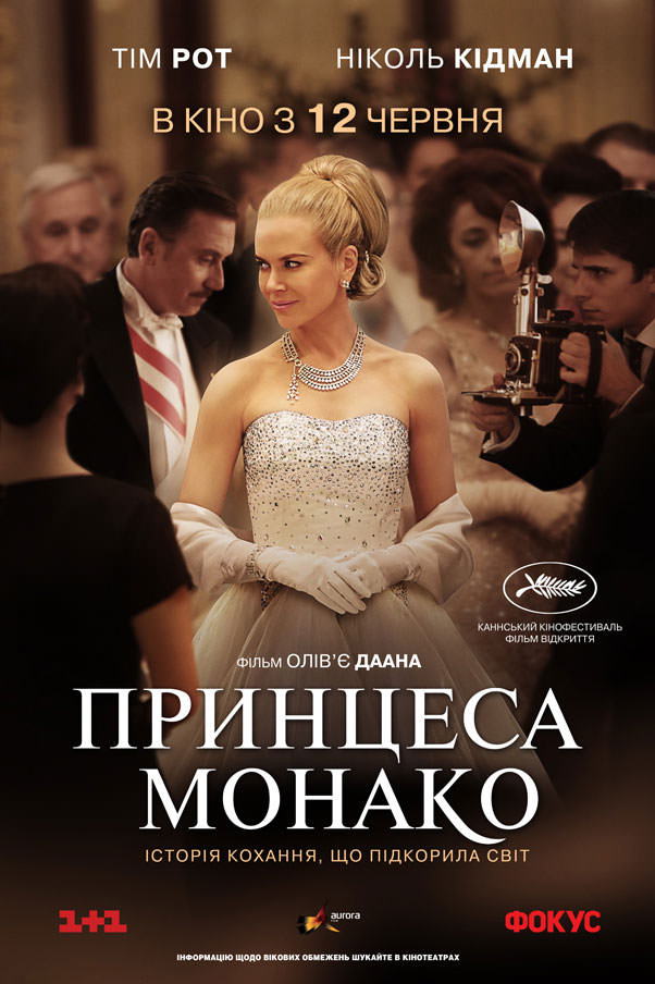 http://favoritemovies.at.ua/load/filmi_ukrajinskoju/princesa_monako_2014/120-1-0-2068
