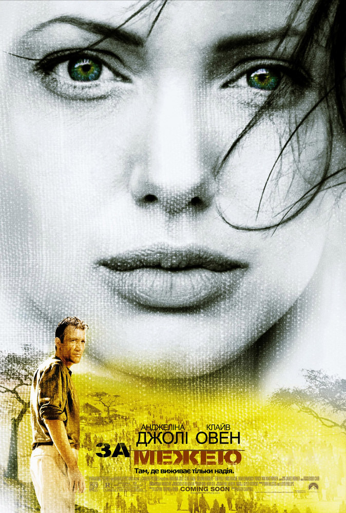http://favoritemovies.at.ua/load/filmi_ukrajinskoju/za_mezheju_2003/120-1-0-2085