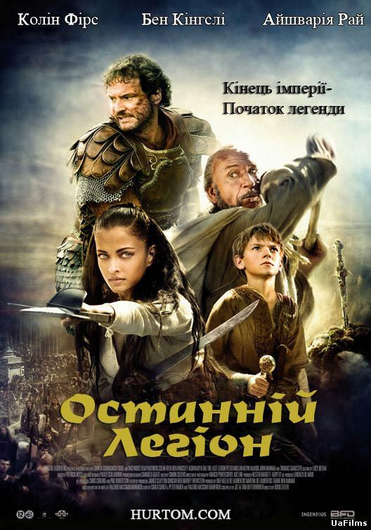 http://favoritemovies.at.ua/load/filmi_ukrajinskoju/ostannij_legion_2007/120-1-0-2093