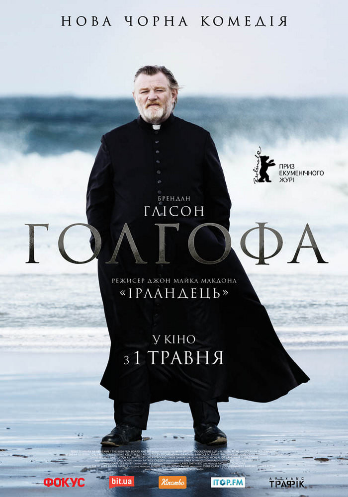 http://favoritemovies.at.ua/load/filmi_ukrajinskoju/golgofa_2014/120-1-0-2104