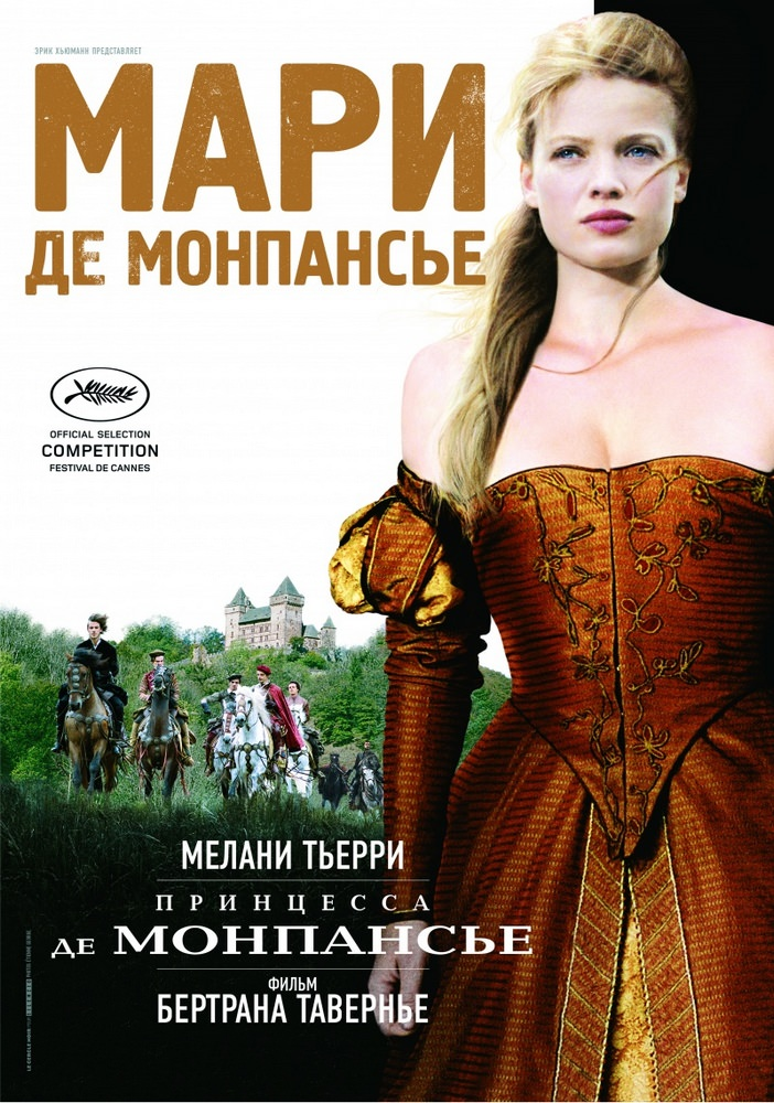 http://favoritemovies.at.ua/load/filmi_ukrajinskoju/princesa_de_monpanse_2010/120-1-0-2135